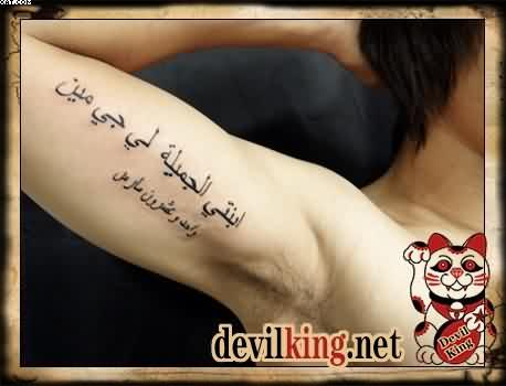 Arabic Lettering Tattoo On Arm