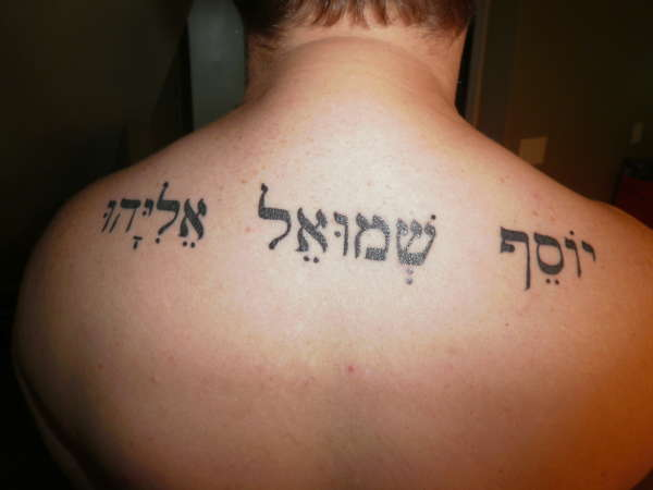 Hebrew Tattoo - Wonderful Names In Hebrew Design