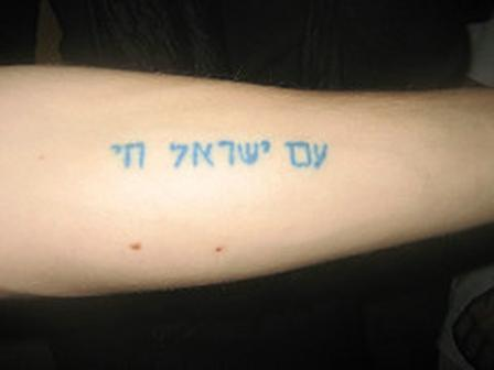 Hebrew Tattoo - Wonderful Words Design On Arm
