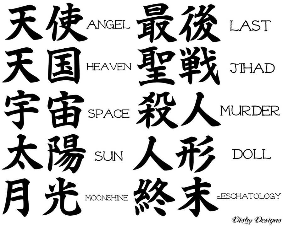 Meaning Kanji Awesome Tattoo Design