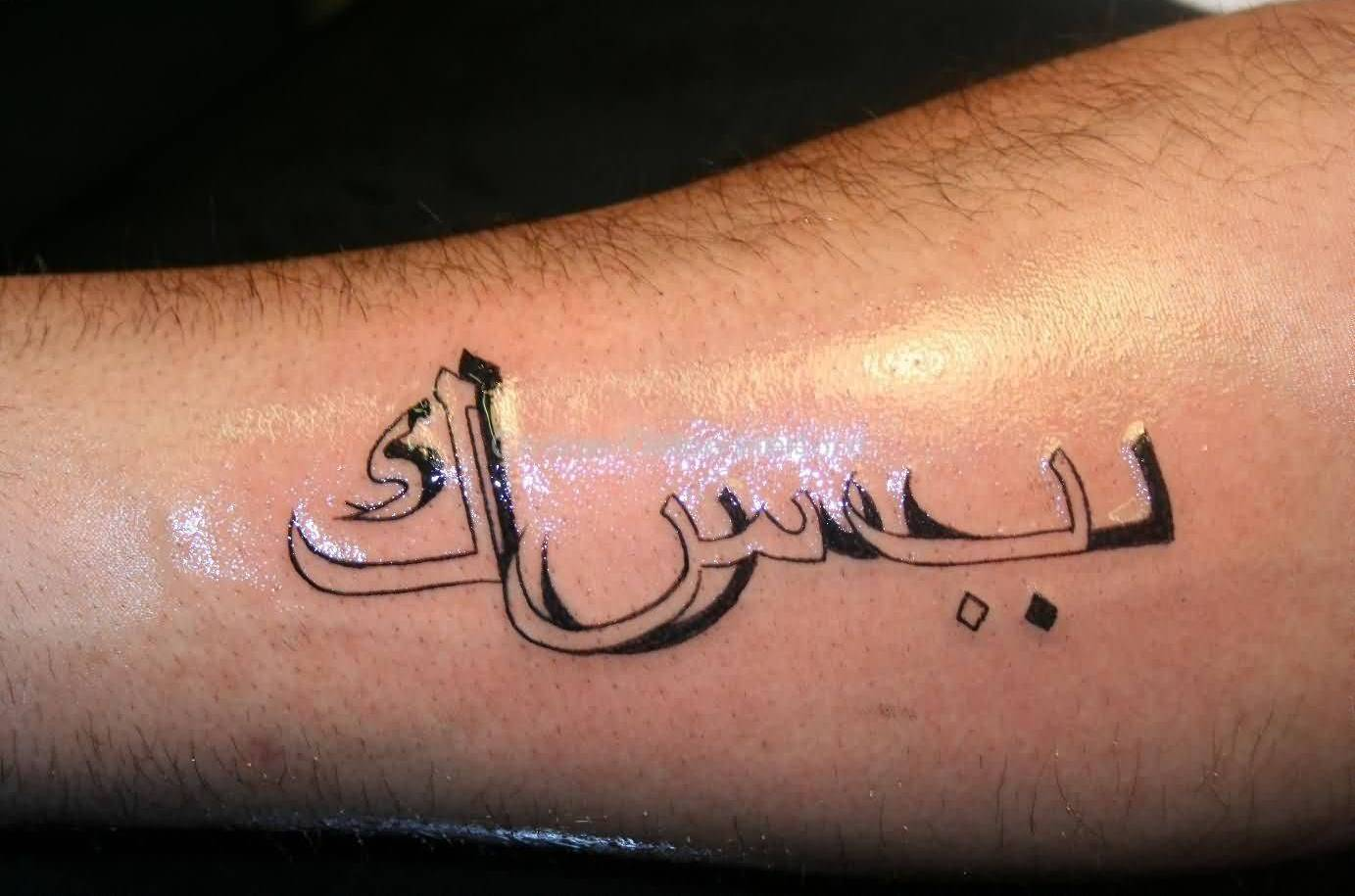 Amazing Arabic Font Tattoo For Men's Arm