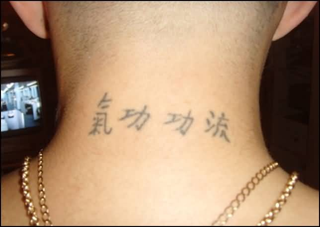 classy grey ink chinese symbol tattoo design make on neck back. Black Bedroom Furniture Sets. Home Design Ideas