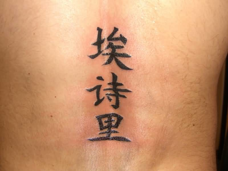 Mind Blowing Black Chinese Symbol Tattoo On Back