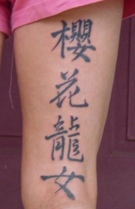 Chinese Symbol Tattoo Ideas And Chinese Symbol Tattoo Designs Page 3