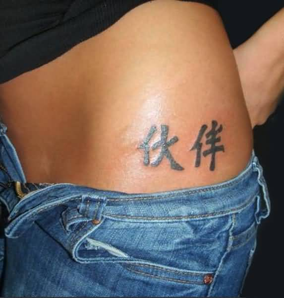 Grey Ink Lovely Famous Chinese Letters Tattoo On Hip For Girl